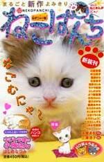 Magazine_1196830518