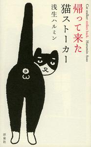 0812nekosuto